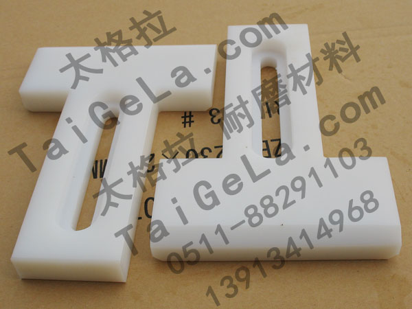 压块 调节挡板 超高分子量聚乙烯,UHMWPE,零件