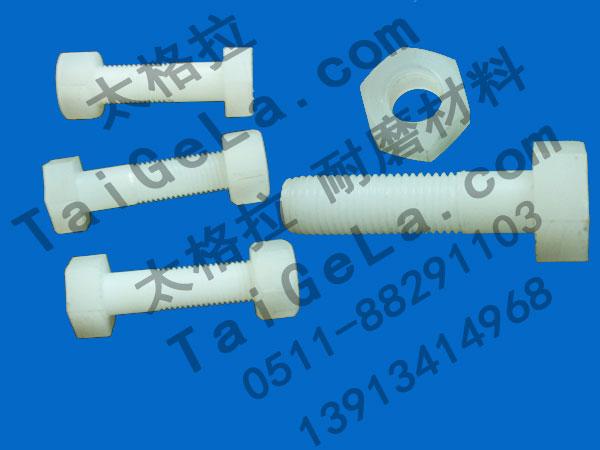 螺栓 耐磨 超高分子量聚乙烯,UHMWPE,零件